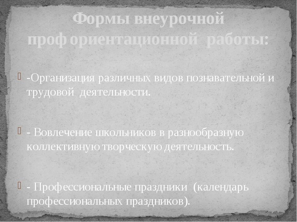 -Организация различных видов познавательной и трудовой деятельности. - Вовле...