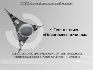 ГБПОУ «Заинский политехнический колледж» Тест по теме: «Опиливание металла» Р
