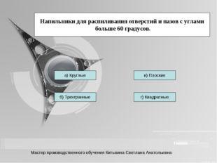 Напильники для распиливания отверстий и пазов с углами больше 60 градусов. а)