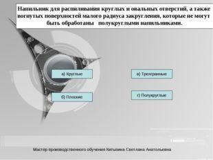 Напильник для распиливания круглых и овальных отверстий, а также вогнутых пов