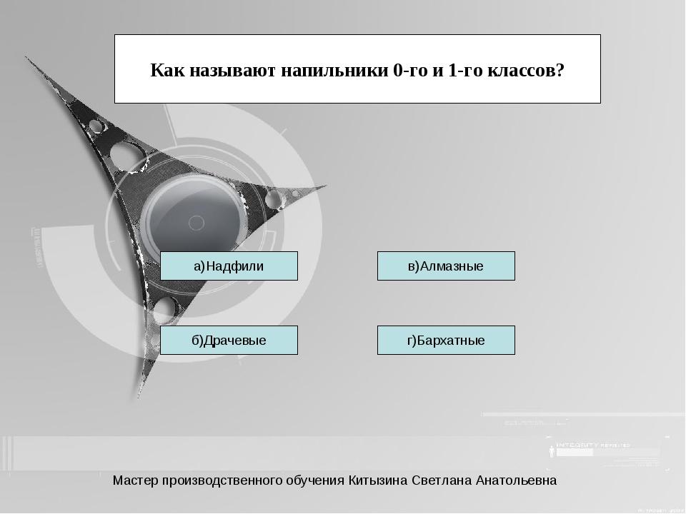 Тетерева б)Драчевые г)Бархатные в)Алмазные Как называют напильники 0-го и 1-г...