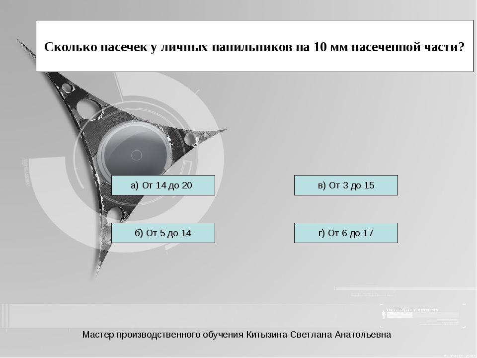 Сколько насечек у личных напильников на 10 мм насеченной части? а) От 14 до...