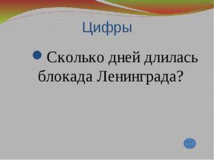 Ответы Разминка Иван, Неваляшка, Река Нева, Капуста, Москва.  Первый тур  Ц