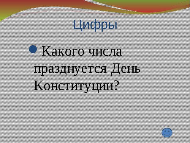 Общее Какого числа праздник День России?