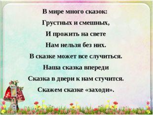 В мире много сказок: Грустных и смешных, И прожить на свете Нам нельзя без н
