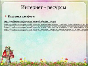 Интернет - ресурсы Картинка для фона: http://ramki-vsem.ru/fon/raznocvetnyj-f