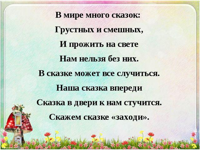 В мире много сказок: Грустных и смешных, И прожить на свете Нам нельзя без н...
