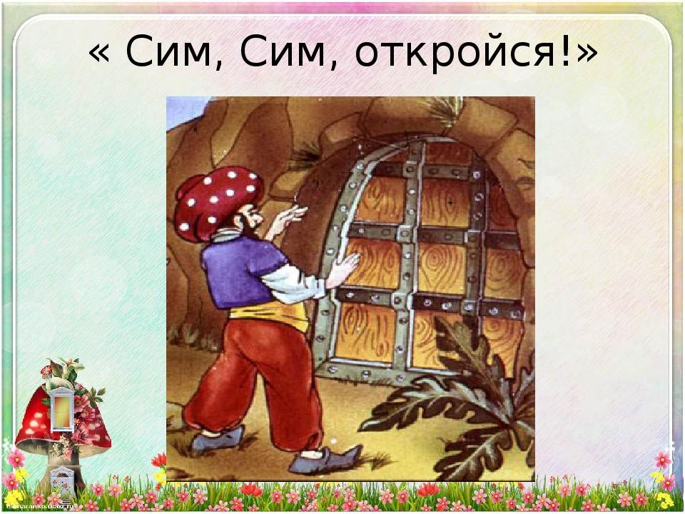 « Сим, Сим, откройся!»