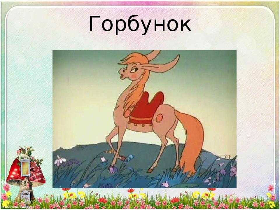 Горбунок