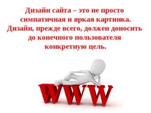 Дизайн сайта – это не просто симпатичная и яркая картинка. Дизайн, прежде все