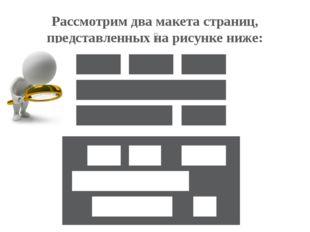 Рассмотрим два макета страниц, представленных на рисункениже: