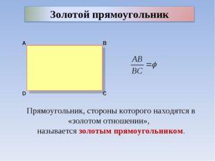 Прямоугольник, стороны которого находятся в «золотом отношении», называется з