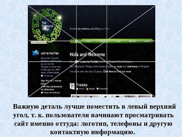 Важную деталь лучше поместить в левый верхний угол, т. к. пользователи начин...