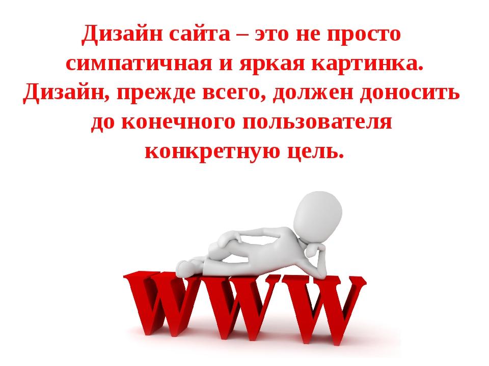 Дизайн сайта – это не просто симпатичная и яркая картинка. Дизайн, прежде все...