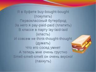Я в буфете buy-bought-bought (покупать) Первоклассный бутерброд За него я pay