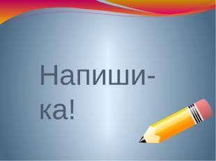 Напиши-ка!