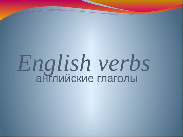 English verbs английские глаголы