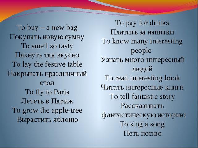 To buy – a new bag Покупать новую сумку To smell so tasty Пахнуть так вкусно...