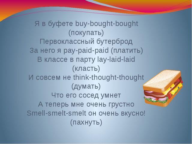 Я в буфете buy-bought-bought (покупать) Первоклассный бутерброд За него я pay...