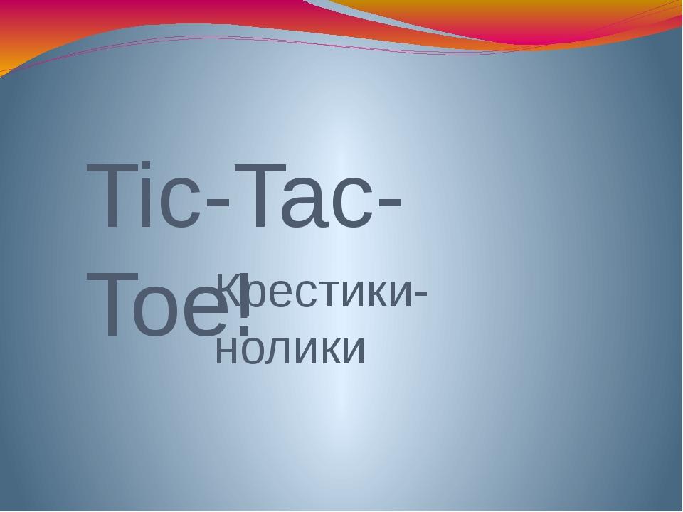 Tic-Tac-Toe! Крестики-нолики
