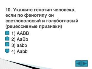 1) ААВВ  2) АаВb  3) aabb  4) Aabb 10. Укажите генотип человека, если