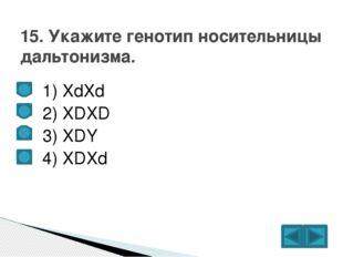 1) XdXd  2) XDXD  3) XDY  4) XDXd 15. Укажите генотип носительницы дал