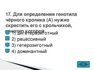 1) дигетерозиготный  2) рецессивный  3) гетерозиготный  4) доминантный