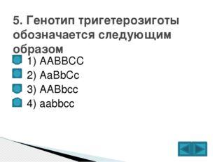1) ААВВСС  2) АаВbСс  3) ААВbсс  4) aabbcc 5. Генотип тригетерозиготы о