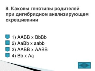 1) ААВВ х ВbВb  2) AaBb x aabb  3) ААВВ х ААВВ  4) Вb х Аа 8. Каковы ге