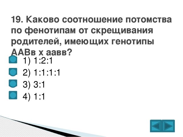 1) 1:2:1  2) 1:1:1:1  3) 3:1  4) 1:1 19. Каково соотношение потомства...