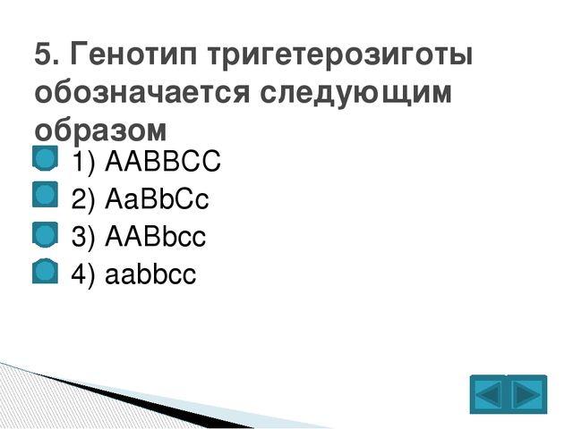 1) ААВВСС  2) АаВbСс  3) ААВbсс  4) aabbcc 5. Генотип тригетерозиготы о...