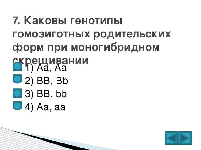 1) Аа, Аа  2) ВВ, Вb  3) BB, bb  4) Аа, аа 7. Каковы генотипы гомозиго...