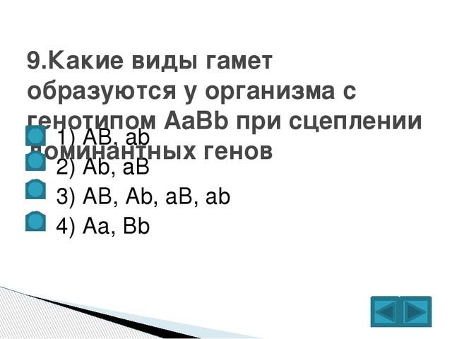 1) АВ, аb  2) Аb, аВ  3) АВ, Аb, аВ, аb  4) Аа, Вb 9.Какие виды гамет об...