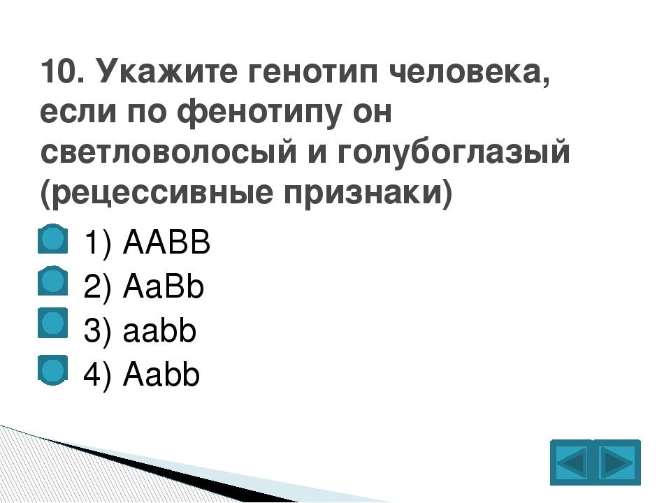 1) ААВВ  2) АаВb  3) aabb  4) Aabb 10. Укажите генотип человека, если...