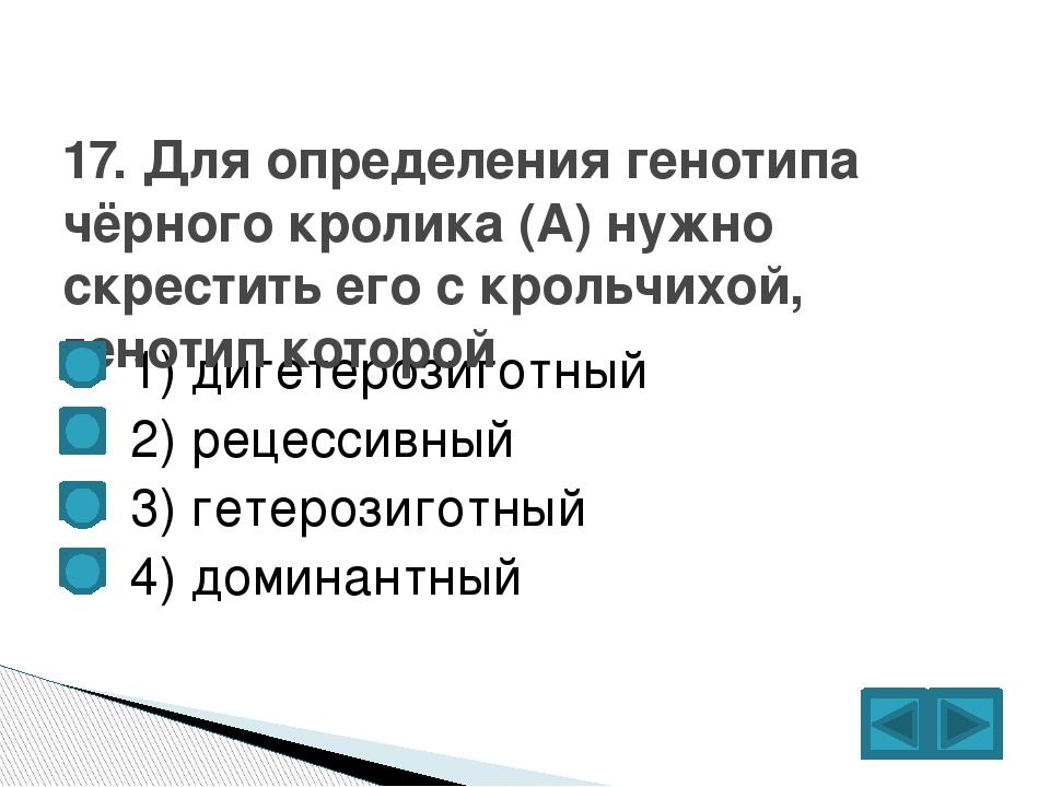 1) дигетерозиготный  2) рецессивный  3) гетерозиготный  4) доминантный...
