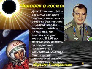 День 12 апреля 1961 г разделил историю освоения космических далей на два пери