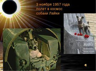 ASP 3 ноября 1957 года полет в космос собаки Лайки