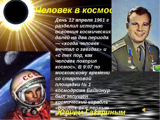 День 12 апреля 1961 г разделил историю освоения космических далей на два пери...