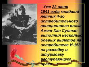 Уже22 июня1941 годамладший лётчик 4-го истребительного авиационного полка