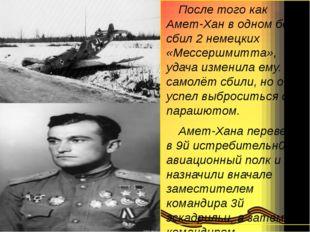 После того как Амет-Хан в одном бою сбил 2 немецких «Мессершмитта», удача изм