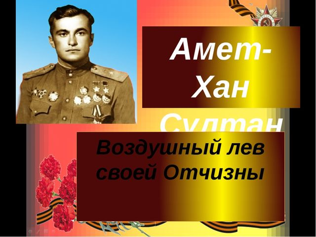 Амет-Хан Султан Воздушный лев своей Отчизны