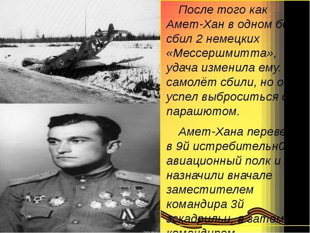 После того как Амет-Хан в одном бою сбил 2 немецких «Мессершмитта», удача изм...