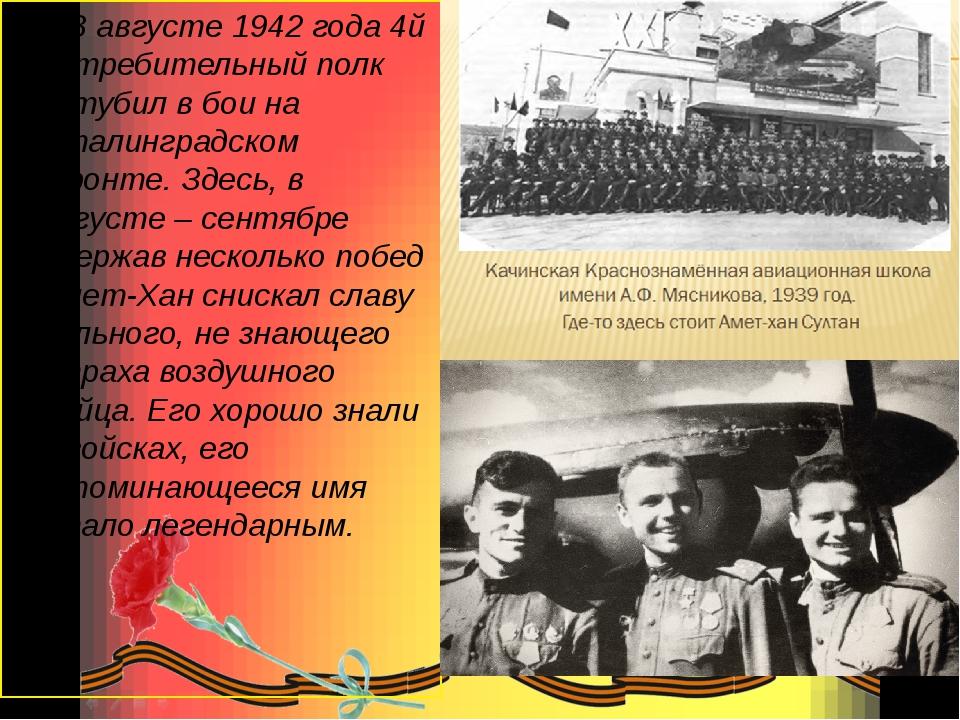 В августе 1942 года 4й истребительный полк встубил в бои на Сталинградском фр...