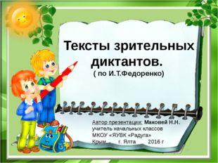 Тексты зрительных диктантов. ( по И.Т.Федоренко) Автор презентации: Маковей Н