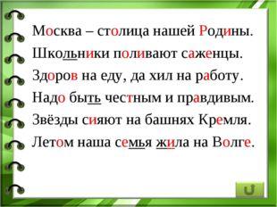 Москва – столица нашей Родины. Школьники поливают саженцы. Здоров на еду, да
