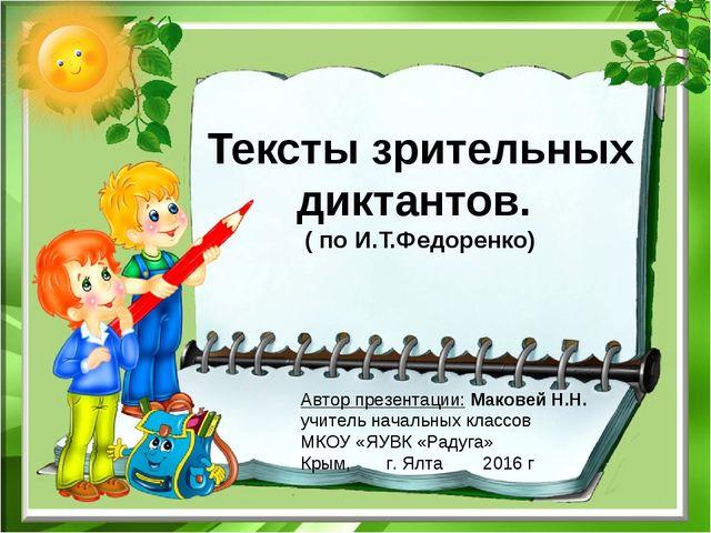 Тексты зрительных диктантов. ( по И.Т.Федоренко) Автор презентации: Маковей Н...