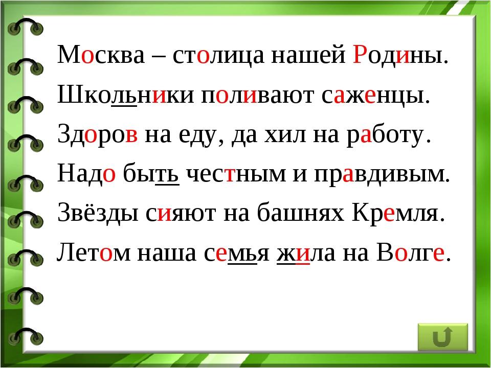 Москва – столица нашей Родины. Школьники поливают саженцы. Здоров на еду, да...