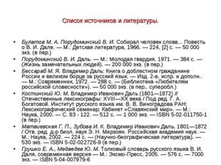 Список источников и литературы. Булатов М. А. Порудоминский В. И. Собирал чел