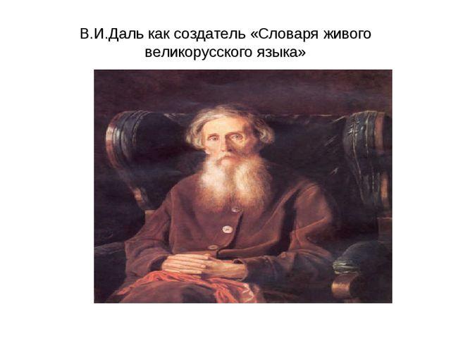 В.И.Даль как создатель «Словаря живого великорусского языка»