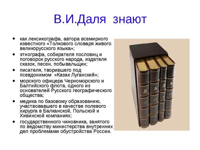 В.И.Даля знают как лексикографа, автора всемирного известного «Толкового слов...